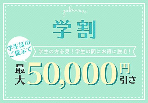 学割、最大50,000円引き
