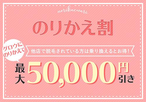乗り換え割、最大50,000円引き