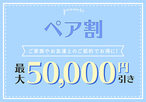 ペア割、最大50,000円引き