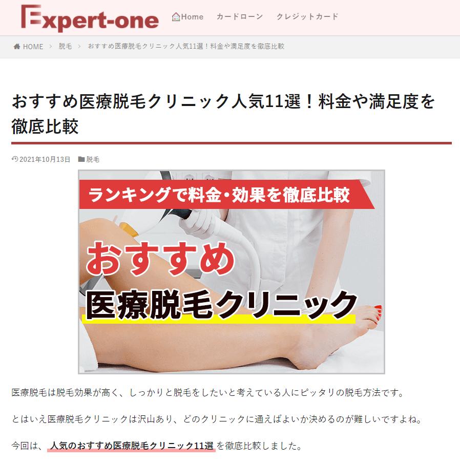 「Expert-one」に当院が掲載されました