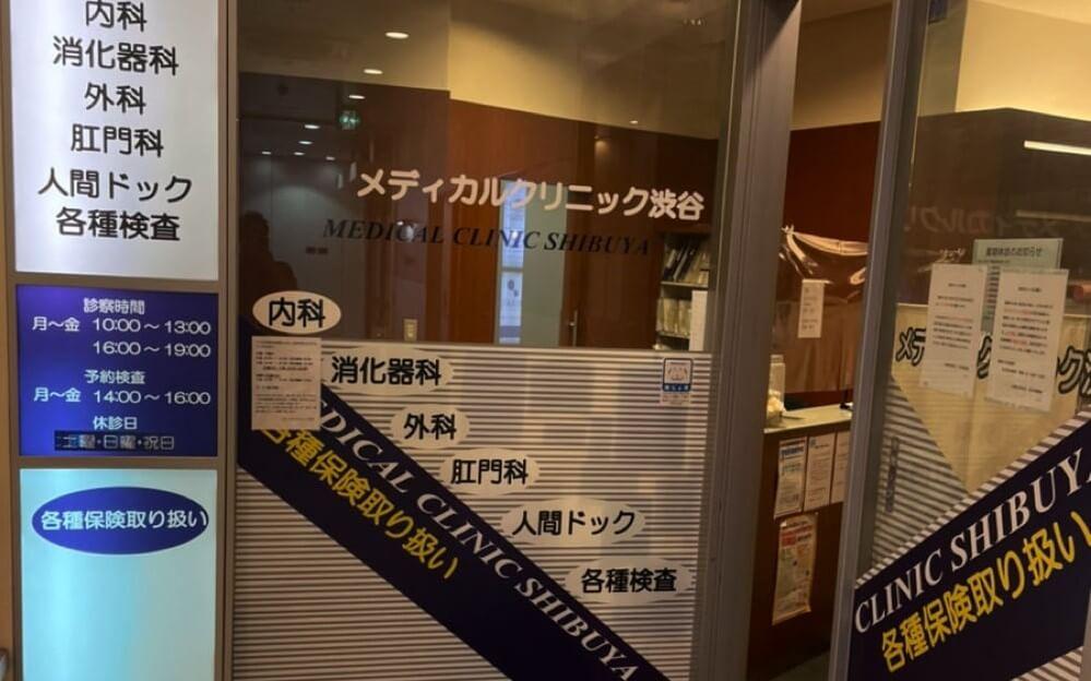 診察案内が書いてある看板が見やすいグロウクリニック渋谷新南口院のエントランス