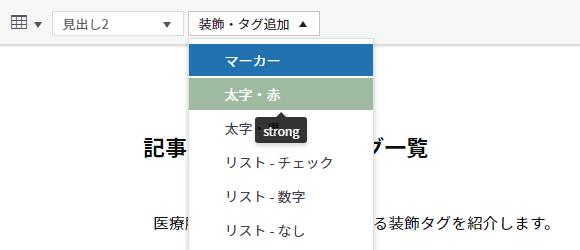 太字・赤(strong)