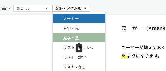 太字・黒(<b>タグ)