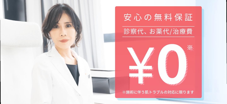 グロウクリニック渋谷院では診察代、お薬代、治療費0円