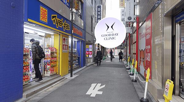 「マトモトキヨシ」の隣のビルに見える「GOODDAY Clinic」の看板