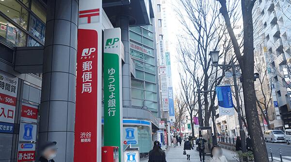 渋谷郵便局