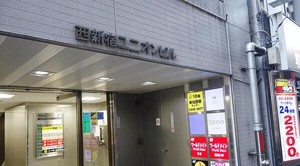 西新宿ユニオンビルの入り口