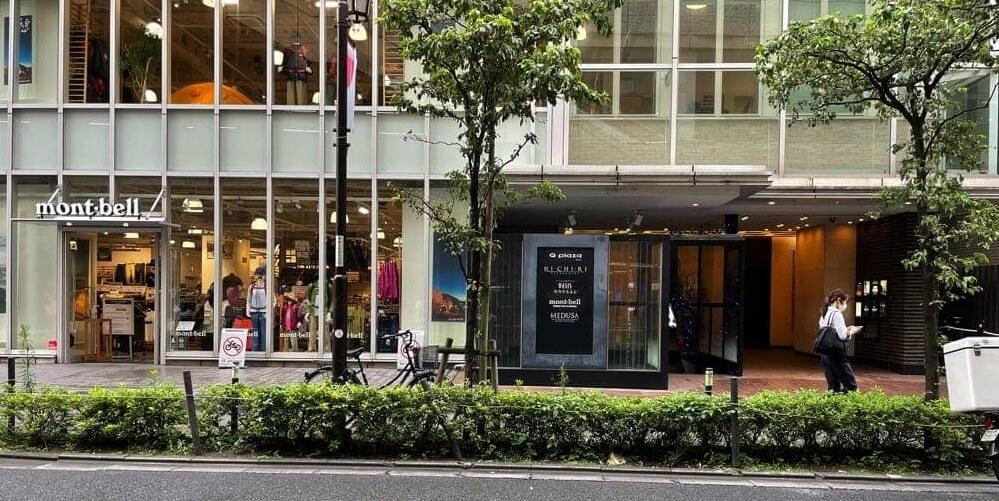 JR恵比寿駅西口改札を出て左手に進む道路を挟んだ反対側にある「mont-bell」というショップ