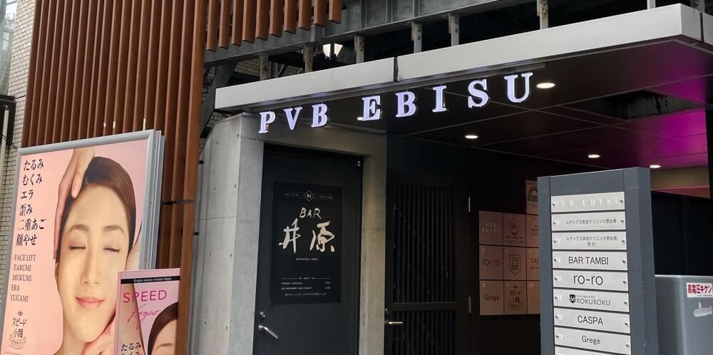 「PVB EBISU」と書いてあるPVB恵比寿ビルの入り口