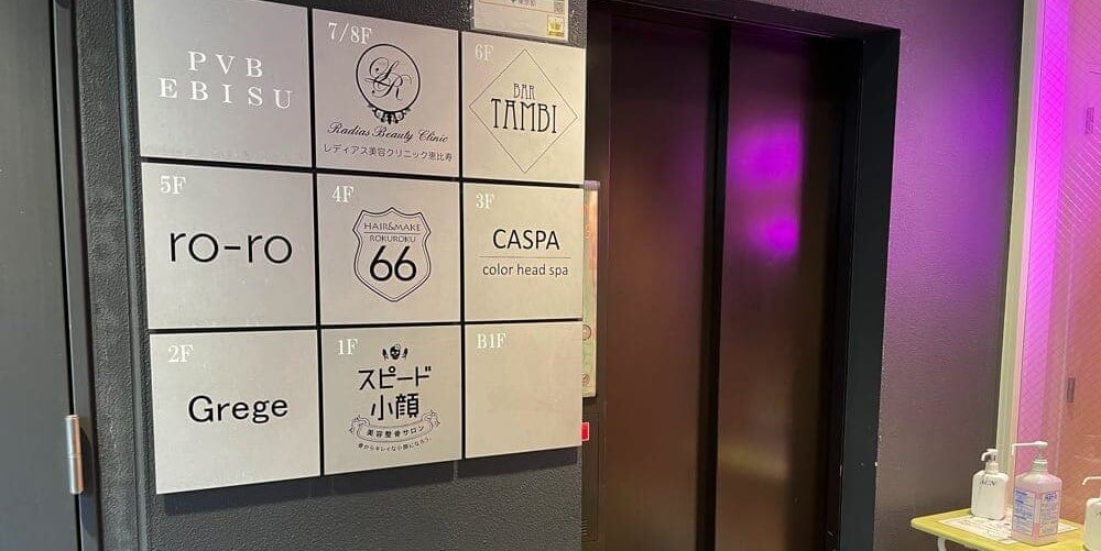 PVB恵比寿ビルの1階にあるエレベーター