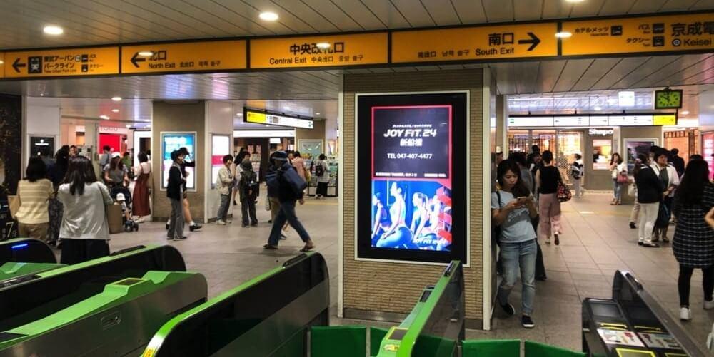 JR船橋駅中央改札