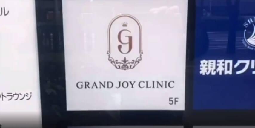 桜橋IMビルのエントランス左手にある「GRAND JOY CLINIC」の案内