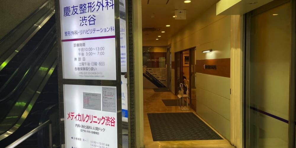 グロウクリニック渋谷新南口院の手前にある道路と看板