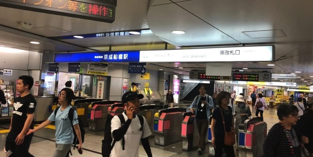 京成船橋駅の東改札口