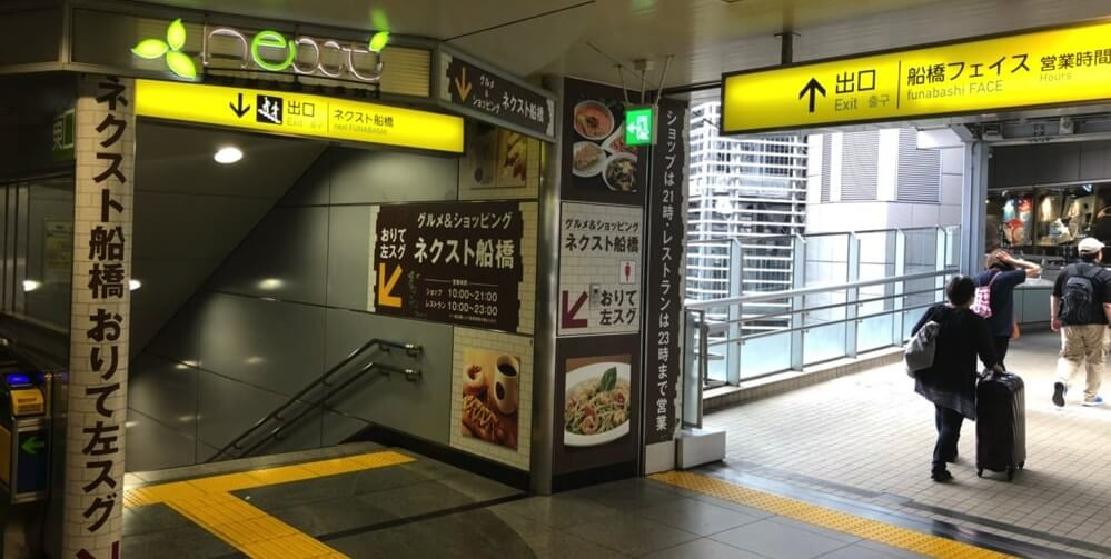 京成船橋駅の東改札口のすぐ横にあるネクスト船橋出口の階段