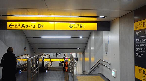 東京メトロ渋谷駅のB1出口への黄色い案内