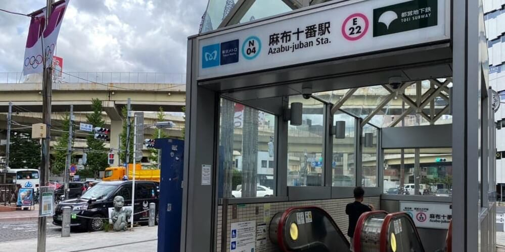 東京メトロ麻布十番駅4番出口