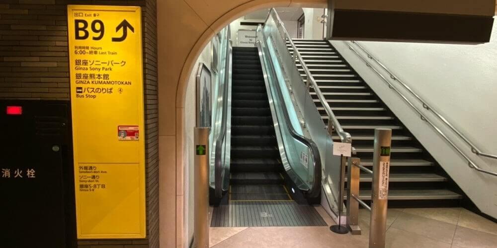 東京メトロ銀座駅B9出口に続くエスカレーター