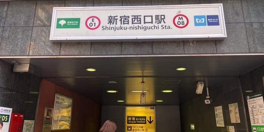 東京メトロ・都営地下鉄新宿西口駅D5出口