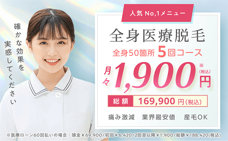 医療脱毛 月額1900円